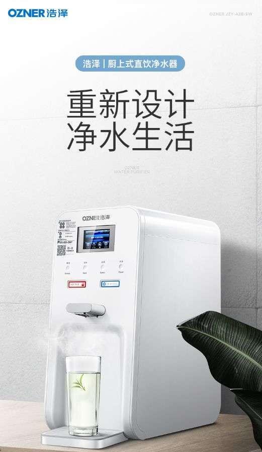 家用净水器产品图