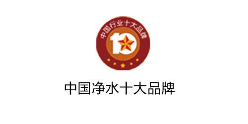 中国净水十大品牌