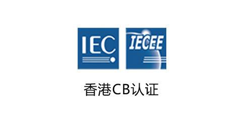 香港CB认证